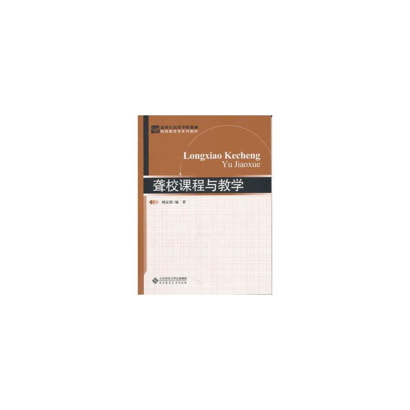聋校课程与教学 顾定倩著 北京师范大学出版社 正版书籍.好评联系客服优惠.谢谢.