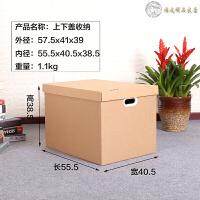 家居纸质收纳箱有盖大号搬家整理箱衣服被子储物纸箱周转箱满 收纳箱2个起发