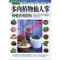 多肉植物仙人掌种植活用百科 李梅华,刘耿豪 汕头大学出版社 9787810367103
