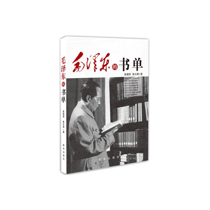 毛泽东的书单 重温主席阅读履迹  感悟伟人精神追求