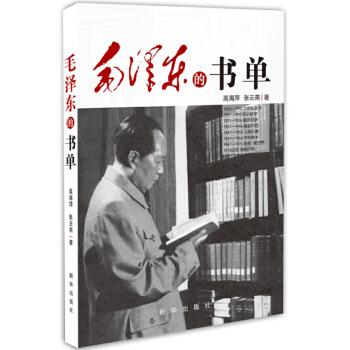 毛泽东的书单(pdf+txt+epub+azw3+mobi电子书在线阅读下载)