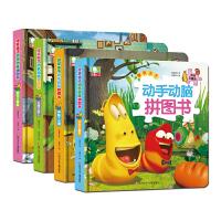 爆笑虫子动手动脑拼图书(套装共4册)