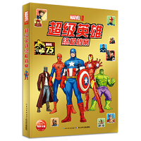超级英雄终极档案