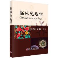 临床免疫学
