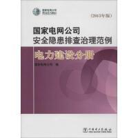 国家电网公司安全隐患排查治理范例(2013年版)电力建设分册 中国电力出版社