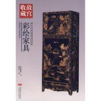 【二手旧书9成新】你应该知道的200件彩绘家具 胡德生 9787800477980 紫禁城出版社