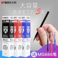 晨光MG-666中性�P黑0.5mm考�必�涔P芯�W生用速干�P芯大容量按��4196文具官方旗�店0.5黑色全�管�tagpb4