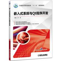 嵌入式系统与Qt程序开发