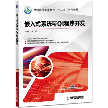 嵌入式系统与Qt程序开发 展现串口通信和网络通信程序实现的详细操作