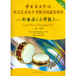 中国音乐学院社会艺术水平考级全国通用教材 小军鼓(一级~六级)