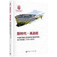 新时代・再启航――中国科学院大学地球与行星科学学院四十年历程(1978~2018)