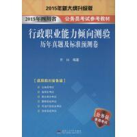 (2015) 行政职业能力倾向测验历年真题及标准预测卷(新大纲升级版) 西南交通大学出版社