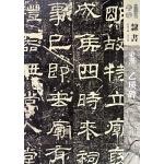 东汉乙瑛碑/人美书谱