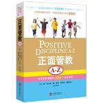 正面管教A-Z日常养育难题的1001个解决方案 如何说孩子才会听 0-3-6-12岁儿童行为心理学父母阅读育儿百科书籍