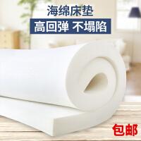 高密度海绵床垫加厚学生宿舍单双人酒店1.2/1.5/1.8米床垫榻榻米