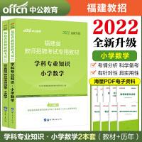 中公教育2020福建省教师招聘考试小学套装 小学数学(教材+历年真题标准预测试卷) 2本套