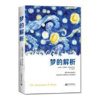 正版梦的解析弗洛伊德心理学与生活心理学书籍畅销书心理学入门哲学书精神分析学引论逻辑思维分析读物心理学畅销书
