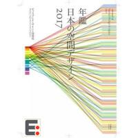 展览展示设计书籍 Display,Commercial Space & Sign Design Vol.44 活动策划图书 展览展示书籍 软装室内 色彩搭配 画册设计 橱窗设计