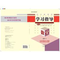 1191244(19秋)高中数学学习指导 (北师大版) 选修1-1