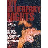 【新书店正版】蓝莓之夜舒沫人民文学出版社9787020063062