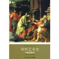 【旧书9成新】剑桥艺术史:18世纪艺术琼斯 ,钱乘旦 译林出版社9787544705646
