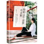 我和这个世界不太熟 沈思吉 中国友谊出版公司 9787505740662