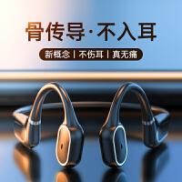 不入耳蓝牙耳机无线运动跑步骨传导挂脖式挂耳双耳防水防汗不掉耳骨传感声适用华为小米苹果索尼