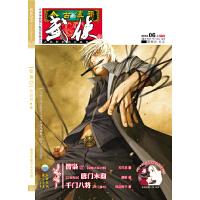 今古传奇・武侠版(2012年6月上)