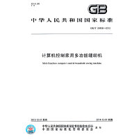 GB/T 30408-2013计算机控制家用多功能缝纫机