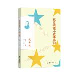 抗日英雄小故事系列:武士敏
