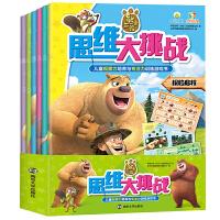 熊出没思维大挑战・儿童观察力培养与专注力训练游戏书(套装共6册)(四色版)