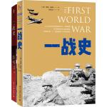 约翰・基根讲一战史二战史(套装2册)