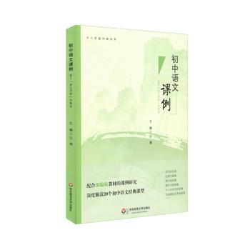 """初中语文课例:基于""""语文学理""""的解读"""