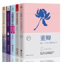 全5册女性青春励志适合女人看的书董卿-做一个有才情的女子卡耐基写给女人活成自己喜欢的样子女性修养气质心灵鸡汤枕边读物书