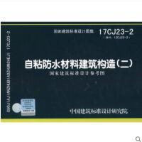 自粘防水材料建筑构造(二)(17CJ23-2)