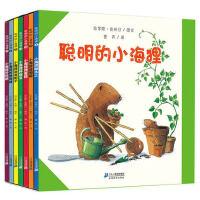 世纪绘本花园共7册 聪明的小海狸 山羊安静的故事系列 正版经典儿童图画书幼儿亲子睡前共读童话故事书读
