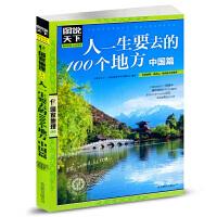 图说天下国家地理系列人一生要去的100个地方中国篇【单本】自助旅游攻略图书要看的旅行梦想清单 畅销书籍