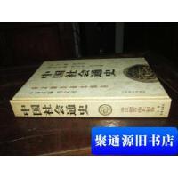 【旧书二手书9成新】中国社会通史(秦汉魏晋南北朝卷) 龚书铎