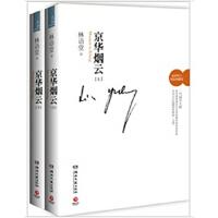 【新书店正版】京华烟云林语堂湖南文艺出版社9787540451998