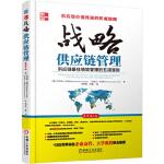 战略供应链管理 (美)柯恩(Cohen, s.),(美)罗塞尔(Roussel. j.)著;李 机械工业出版社 978