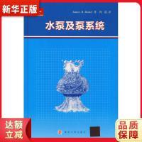 水泵及泵系统 (美)詹姆斯·里瑟尔(James B.Rishel) 南京大学出版社 9787305194214【新华书