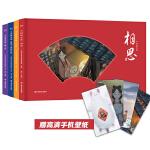 中国唱诗班(全四册)(相思+游子吟+元日+饮湖上初晴后雨)