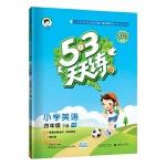 53天天练小学英语四年级下册RP(人教PEP版)2021春季(含答案全解全析及知识清单,赠测评卷)