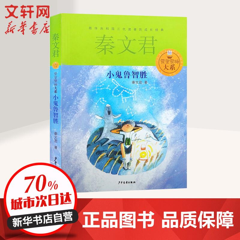 小鬼鲁智胜 少年儿童出版社 【文轩正版图书】