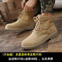 秋冬季马丁靴子男士棉鞋中帮工装大黄潮沙漠鞋子男加绒雪地靴