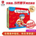 典范英语 少儿英语拼读入门,含8册 ,孩子百读不厌的拼读绘本!