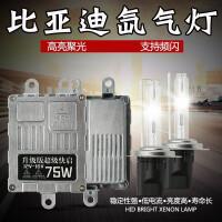 BYD比亚迪M6 S6 F0 G6 F3 速锐改装专用远近光疝气灯氙气大灯套装SN6060 S7 速锐 远光75W套装