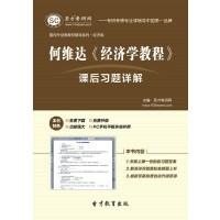 何维达《经济学教程》课后习题详解-手机版(ID:927)