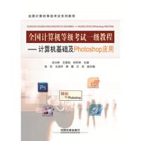 【旧书二手书8成新】 计算机基础及Photoshop应用 沈大林 中国铁道出版社