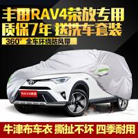 车辆外罩丰田RAV4衣罩荣放SUV专用加厚牛津布防晒防雨防尘汽套